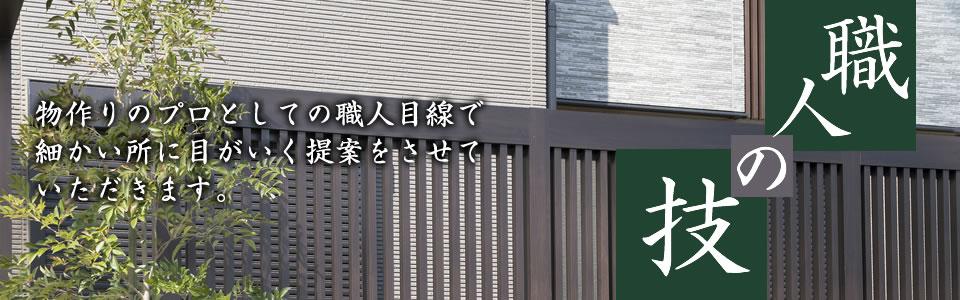 堺市や河内長野市の格安なブロック工事